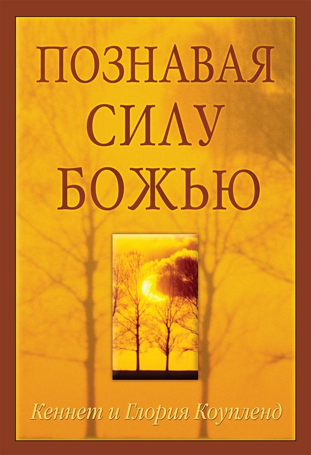 чарльз кеппс книга божья созидающая сила для вас